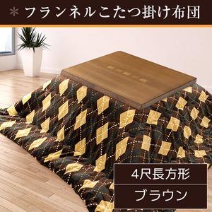 こたつ布団 190×240 4尺長方形 ブラウン 掛け布団 フランネル 収納ケース付き アーガイル掛け