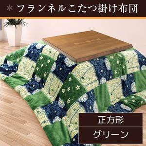 こたつ布団 190×190 正方形 グリーン 掛け布団 フランネル 収納ケース付き 和掛け