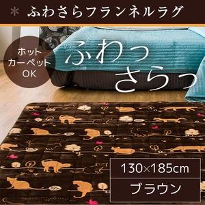 ラグマット/絨毯 【130cm×185cm 長方形 ブラウン】 洗える ホットカーペット対応 フランネル地 防音 『シルエットキャット』