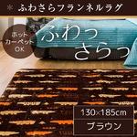 ラグ 130×185 長方形 ブラウン ラグマット ホットカーペットカバー フランネル 洗える キルト  クママーチ