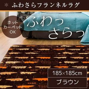 ラグ 185×185 正方形 ブラウン ラグマット ホットカーペットカバー フランネル 洗える キルト  クママーチ