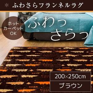 ラグ 200×250 長方形 ブラウン ラグマット ホットカーペットカバー フランネル 洗える キルト  クママーチ