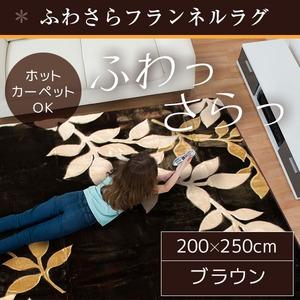 ラグ 200×250 長方形 ブラウン ラグマット ホットカーペットカバー フランネル リーフ