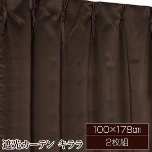 遮光カーテン/サンシェード 2枚組 【100cm×178cm ブラウン】 無地 シンプル 洗える タッセル付き 『キララ』