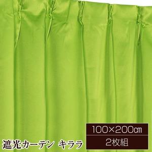 遮光カーテン/サンシェード2枚組【100cm×200cmグリーン】無地シンプル洗えるタッセル付き『キララ』