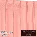 10色から選べる遮光カーテン 2枚組 100×200 ピンク 無地 シンプル 洗える タッセル付き ペアリー