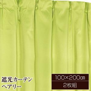 10色から選べる遮光カーテン 2枚組 100×200 グリーン 無地 シンプル 洗える タッセル付き ペアリー