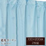 10色から選べる遮光カーテン 2枚組 100×200 ブルー 無地 シンプル 洗える タッセル付き ペアリー