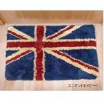 英国柄風玄関マット 50×80 ネイビー シャギーマット マット ユニオンの画像