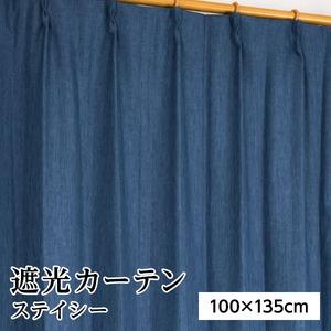 8色から選べる遮光カーテン 2枚組 100×135 ネイビー 無地 シンプル 洗える 形状記憶 タッセル付き ステイシー