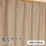 8色から選べる遮光カーテン 2枚組 100×135 ベージュ 無地 シンプル 洗える 形状記憶 タッセル付き ステイシー