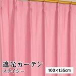 8色から選べる遮光カーテン 2枚組 100×135 ショッキングピンク 無地 シンプル 洗える 形状記憶 タッセル付き ステイシー