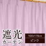 8色から選べる遮光カーテン 2枚組 100×178 ピンク 無地 シンプル 洗える 形状記憶 タッセル付き ステイシー