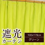 8色から選べる遮光カーテン 2枚組 100×178 グリーン 無地 シンプル 洗える 形状記憶 タッセル付き ステイシー