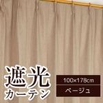 8色から選べる遮光カーテン 2枚組 100×178 ベージュ 無地 シンプル 洗える 形状記憶 タッセル付き ステイシー