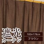 8色から選べる遮光カーテン 2枚組 100×178 ブラウン 無地 シンプル 洗える 形状記憶 タッセル付き ステイシー