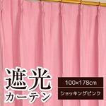 8色から選べる遮光カーテン 2枚組 100×178 ショッキングピンク 無地 シンプル 洗える 形状記憶 タッセル付き ステイシー