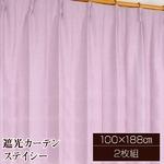 8色から選べる遮光カーテン 2枚組 100×188 ピンク 無地 シンプル 洗える 形状記憶 タッセル付き ステイシー