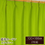 8色から選べる遮光カーテン 2枚組 100×188 グリーン 無地 シンプル 洗える 形状記憶 タッセル付き ステイシー