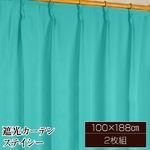 8色から選べる遮光カーテン 2枚組 100×188 ブルー 無地 シンプル 洗える 形状記憶 タッセル付き ステイシー