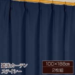 8色から選べる遮光カーテン 2枚組 100×188 ネイビー 無地 シンプル 洗える 形状記憶 タッセル付き ステイシー