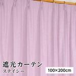 8色から選べる遮光カーテン 2枚組 100×200 ピンク 無地 シンプル 洗える 形状記憶 タッセル付き ステイシー