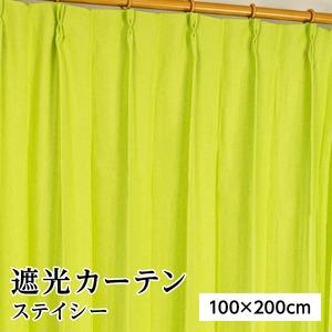 8色から選べる遮光カーテン 2枚組 100×200 グリーン 無地 シンプル 洗える 形状記憶 タッセル付き ステイシー