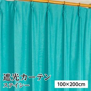8色から選べる遮光カーテン 2枚組 100×200 ブルー 無地 シンプル 洗える 形状記憶 タッセル付き ステイシー