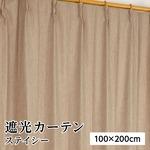 8色から選べる遮光カーテン 2枚組 100×200 ベージュ 無地 シンプル 洗える 形状記憶 タッセル付き ステイシー