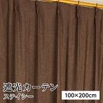 8色から選べる遮光カーテン 2枚組 100×200 ブラウン 無地 シンプル 洗える 形状記憶 タッセル付き ステイシー