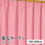 8色から選べる遮光カーテン 2枚組 100×200 ショッキングピンク 無地 シンプル 洗える 形状記憶 タッセル付き ステイシー