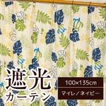 8種類から選べる遮光カーテン 2枚組 100×135 ネイビー リーフ柄 ボタニカル柄 洗える 形状記憶 タッセル付き マイレ