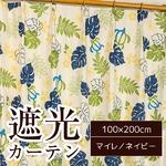 8種類から選べる遮光カーテン 2枚組 100×200 ネイビー リーフ柄 ボタニカル柄 洗える 形状記憶 タッセル付き マイレ