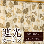 8種類から選べる遮光カーテン 2枚組 100×200 ブラウン リーフ柄 ボタニカル柄 洗える 形状記憶 タッセル付き マイレ