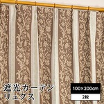 遮光カーテン 2枚組 100×200 ブラウン 花柄 洗える 3級遮光 形状記憶 タッセル付き リュクス