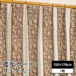 遮光カーテン 1枚のみ 150×178 ブラウン 花柄 洗える 3級遮光 形状記憶 タッセル付き リュクス