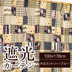 5種類から選べる 遮光カーテン 2枚組 100×178 ブルー 木立柄 洗える 形状記憶 タッセル付き 木立カントリー
