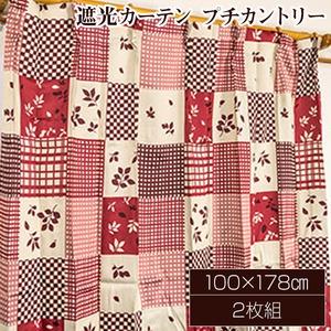 5種類から選べる 遮光カーテン 2枚組 100×178 ローズ リーフ柄 パッチワーク風 洗える 形状記憶 タッセル付き プチカントリー