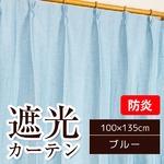 防炎 遮光カーテン 2枚組 100×135 ブルー 無地 シンプル 洗える 形状記憶 タッセル付き ジール