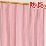 防炎 遮光カーテン 2枚組 100×188 ピンク 無地 シンプル 洗える 形状記憶 タッセル付き ジール