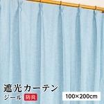 防炎 遮光カーテン 2枚組 100×200 ブルー 無地 シンプル 洗える 形状記憶 タッセル付き ジール