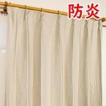防炎 遮光カーテン 2枚組 100×215 アイボリー 無地 シンプル 洗える 形状記憶 タッセル付き ジール