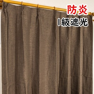 防炎 遮光カーテン 1枚のみ 150×178 ブラウン 無地 シンプル 洗える 形状記憶 タッセル付き ジール