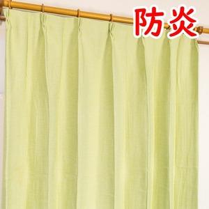 防炎 遮光カーテン 1枚のみ 200×178 グリーン 無地 シンプル 洗える 形状記憶 タッセル付き ジール