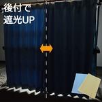 後付け 裏地カーテン 1枚入り / 100cm×133cm ブルー / 遮光タイプ 洗える 取付簡単 軽量 『まもるくん』