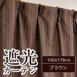 遮光カーテン 2枚組 100×178 ブラウン 2級遮光 シンプル 2重加工 ストライプ 洗える アジャスターフック付き タッセル付き シーマ
