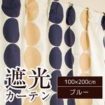 遮光カーテン 2枚組 100×200 ブルー 水玉柄 北欧風 洗える アジャスターフック付き タッセル付き ルナリス