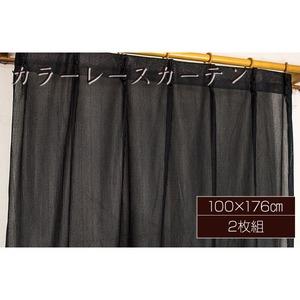 カラー レースカーテン/ミラーレース 【100cm×176cm ブラック】 2枚組 洗える アジャスターフック付き 『セルバ2』