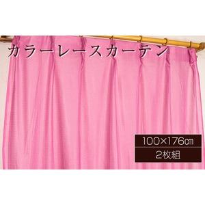 カラー レースカーテン/ミラーレース 【100cm×176cm ピンク】 2枚組 洗える アジャスターフック付き 『セルバ2』