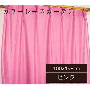 カラーレースカーテン 2枚組 100×198 ピンク ミラーレース 見えにくい 洗える アジャスターフック付き セルバ2
